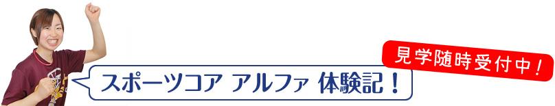 スポーツコア アルファ 体験記 見学随時受付中!